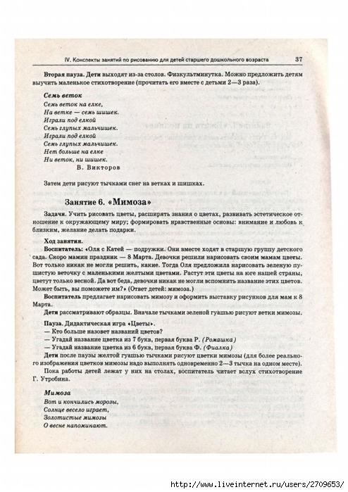 рисование методом тычка.page65 (494x700, 248Kb)