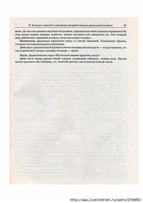 рисование методом тычка.page69 (494x700, 197Kb)