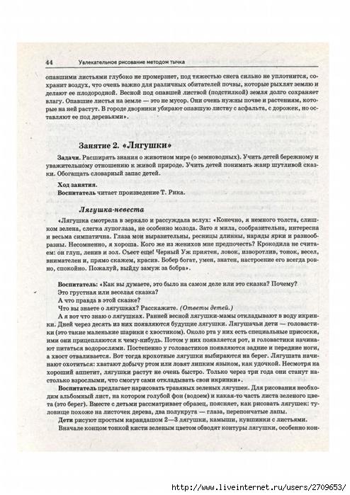 рисование методом тычка.page72 (494x700, 261Kb)