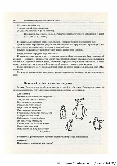 рисование методом тычка.page74 (494x700, 234Kb)