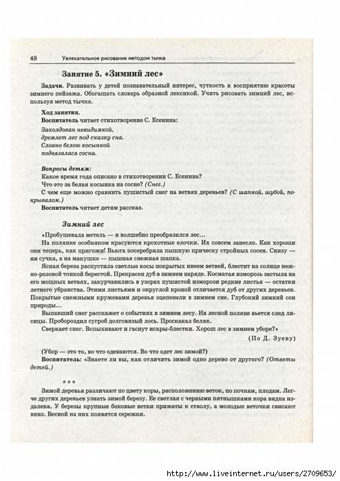 рисование методом тычка.page76 (494x700, 235Kb)