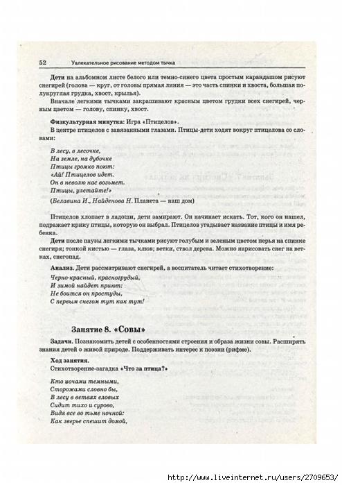 рисование методом тычка.page80 (494x700, 214Kb)