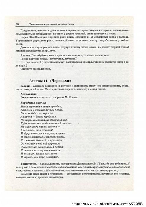 рисование методом тычка.page84 (494x700, 225Kb)