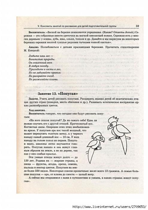рисование методом тычка.page87 (494x700, 243Kb)