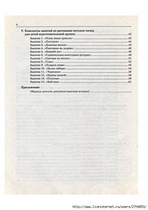 рисование методом тычка.page92 (494x700, 207Kb)