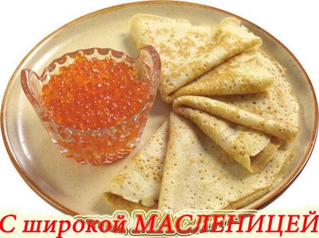 bliny_na_maslenicu (450x336, 50Kb)