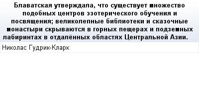 mail_89784927_Blavatskaa-utverzdala-cto-susestvuet-mnozestvo-podobnyh-centrov-ezotericeskogo-obucenia-i-posvasenia_-velikolepnye-biblioteki-i-skazocnye-monastyri-skryvauetsa-v-gornyh-peserah-i-podzem (400x209, 12Kb)