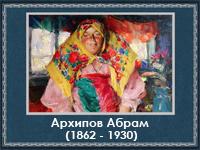 5107871_Arhipov (200x150, 79Kb)
