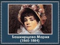5107871_Bashkirceva (200x150, 43Kb)