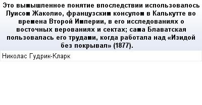 mail_89818453_Eto-vymyslennoe-ponatie-vposledstvii-ispolzovalos-Luisom-Zakolio-francuzskim-konsulom-v-Kalkutte-vo-vremena-Vtoroj-Imperii-v-ego-issledovaniah-o-vostocnyh-verovaniah-i-sektah_-sama-Blav (400x209, 14Kb)