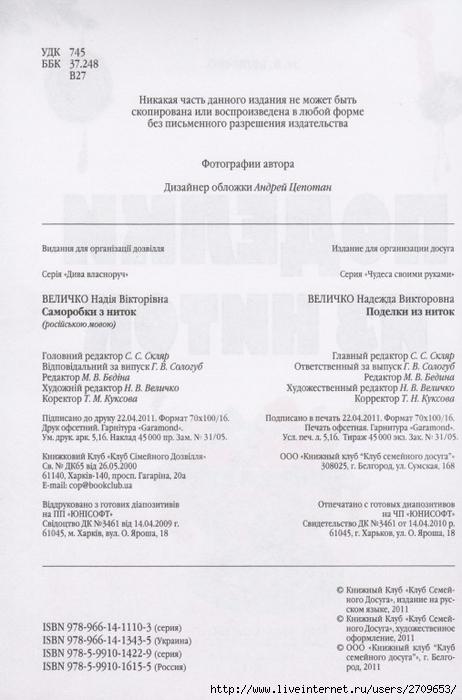 Podelki_iz_nitok.page03 (462x700, 196Kb)