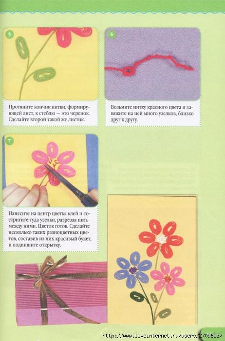 Podelki_iz_nitok.page14 (462x700, 242Kb)