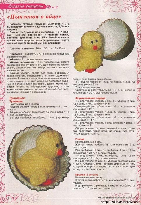 Вязание цыплёнка спицами
