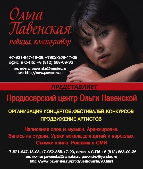 Olga_Pavenskaya= (555x654, 306Kb)
