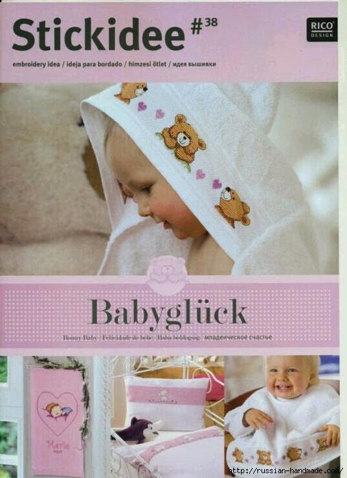 Схемы детской вышивки (1) (507x700, 238Kb)