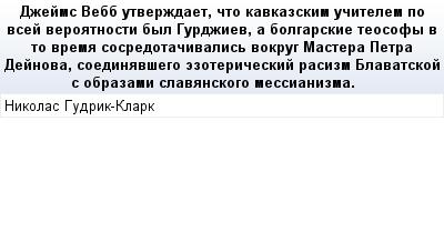 mail_89156261_Dzejms-Vebb-utverzdaet-cto-kavkazskim-ucitelem-po-vsej-veroatnosti-byl-Gurdziev-a-bolgarskie-teosofy-v-to-vrema-sosredotacivalis-vokrug-Mastera-Petra-Dejnova-soedinavsego-ezotericeskij- (400x209, 12Kb)