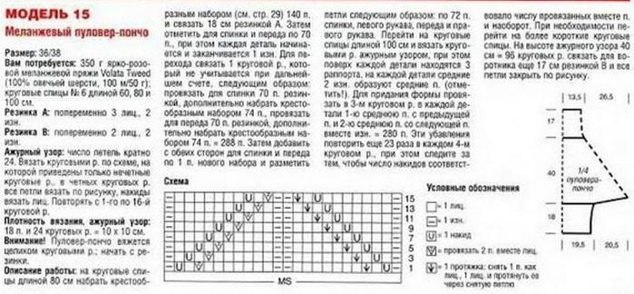 pulov_poncho1 (700x324, 105Kb)