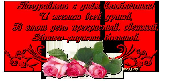 http://img0.liveinternet.ru/images/attach/c/0/120/435/120435598_5227673_110132063_110039615_stihi_valentinka.png