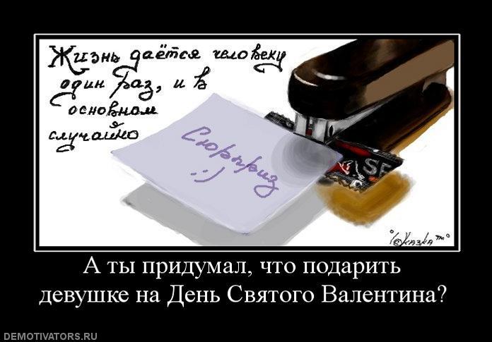 408903_a-tyi-pridumal-chto-podarit-devushke-na-den-svyatogo-valentina (696x485, 45Kb)