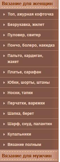 Безымянный (211x563, 51Kb)