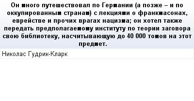 mail_89159150_On-mnogo-putesestvoval-po-Germanii-a-pozze---i-po-okkupirovannym-stranam-s-lekciami-o-frankmasonah-evrejstve-i-procih-vragah-nacizma_-on-hotel-takze-peredat-predpolagaemomu-institutu-po (400x209, 13Kb)
