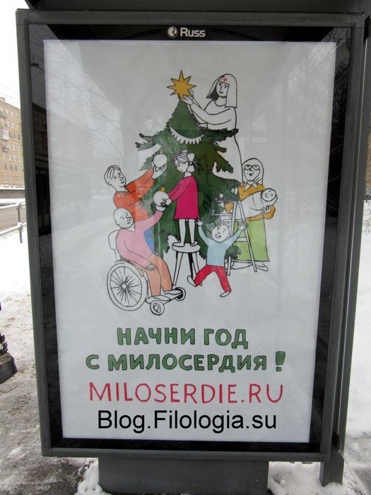 Miloserdie.ru (525x700, 56Kb)