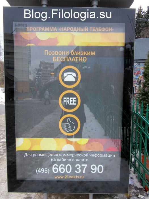 Бесплатный народный телефон на улицах Москвы. (525x700, 60Kb)
