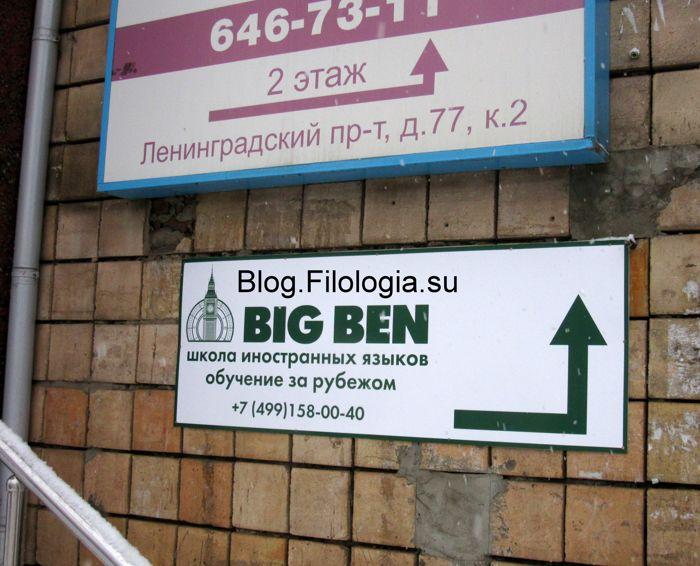 Big Ben. Школа иностранных языков. Обучение за рубежом.  (700x566, 69Kb)