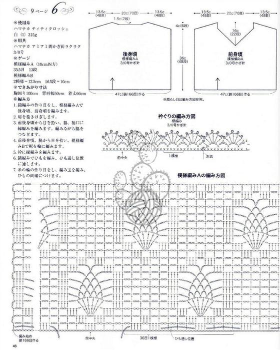 ananas13-46 (560x700, 342Kb)