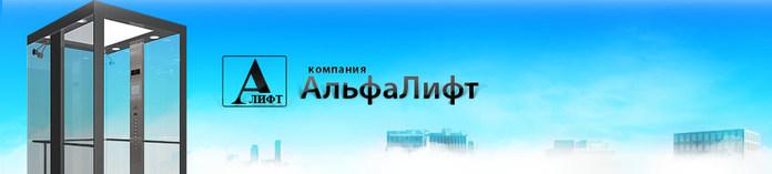 Компания АльфаЛифт/3180456_pic1 (700x157, 26Kb)