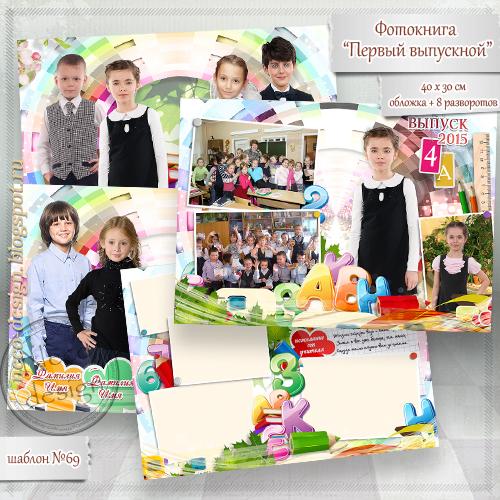 1424003191_vuypusknoy_al_bom_dlya_nachal_noy_shkoluy (500x500, 376Kb)