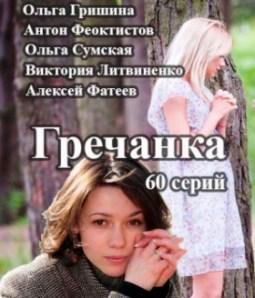 украинские сериалы/2719143_1421156108_880663 (255x298, 27Kb)