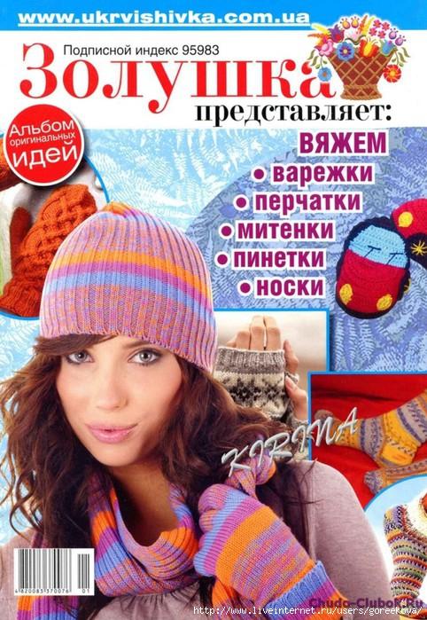 zolushka_ua_01_2011_[tfile.ru]_001 (482x700, 295Kb)