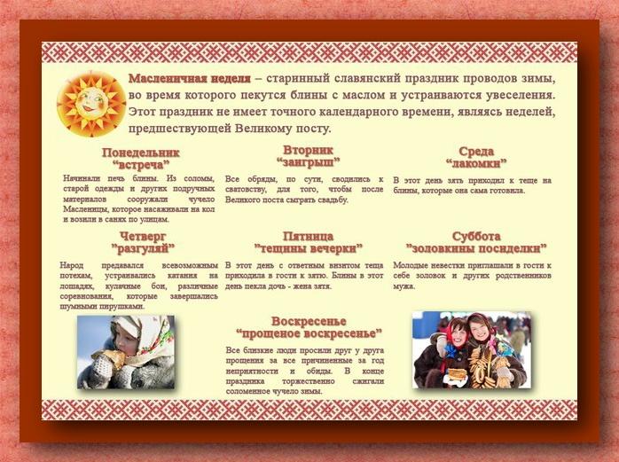 3925311_Kak_pravilno_otmechat_maslenichnyu_nedelu_2_ (698x521, 155Kb)