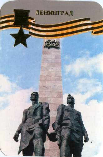 0007-008-Gorod-geroj-Leningrad (330x500, 23Kb)