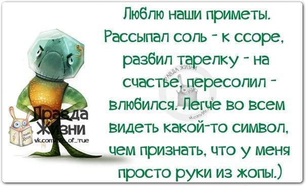 3085196_1422472923_frazki1 (604x367, 43Kb)