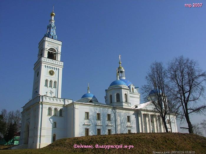 Влахернский монастырь ДЕДЕНЕВО (700x523, 133Kb)
