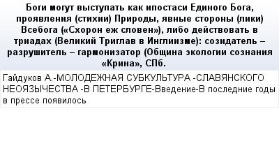 mail_90114864_Bogi-mogut-vystupat-kak-ipostasi-Edinogo-Boga-proavlenia-stihii-Prirody-avnye-storony-liki-Vseboga-_Shoron-ez-sloven_-libo-dejstvovat-v-triadah-Velikij-Triglav-v-Ingliizme_-sozidatel--- (400x209, 16Kb)