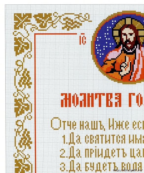 Молитва Отче наш.