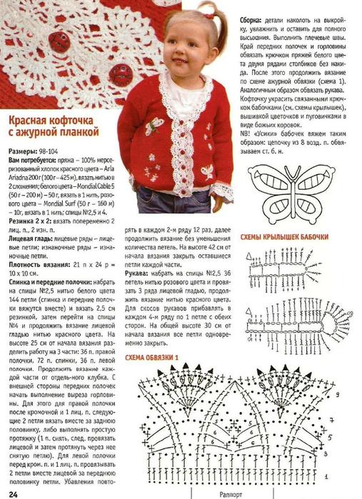 Вязание спицами кофты для девочки с рисунком