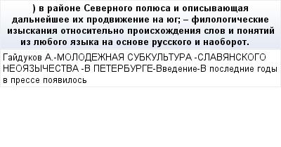 mail_90160307_-v-rajone-Severnogo-poluesa-i-opisyvauesaa-dalnejsee-ih-prodvizenie-na-ueg_-----filologiceskie-izyskania-otnositelno-proishozdenia-slov-i-ponatij-iz-luebogo-azyka-na-osnove-russkogo-i-n (400x209, 12Kb)