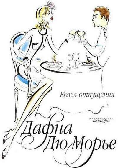 1 0_Kozel_otpushcheniya (400x570, 96Kb)
