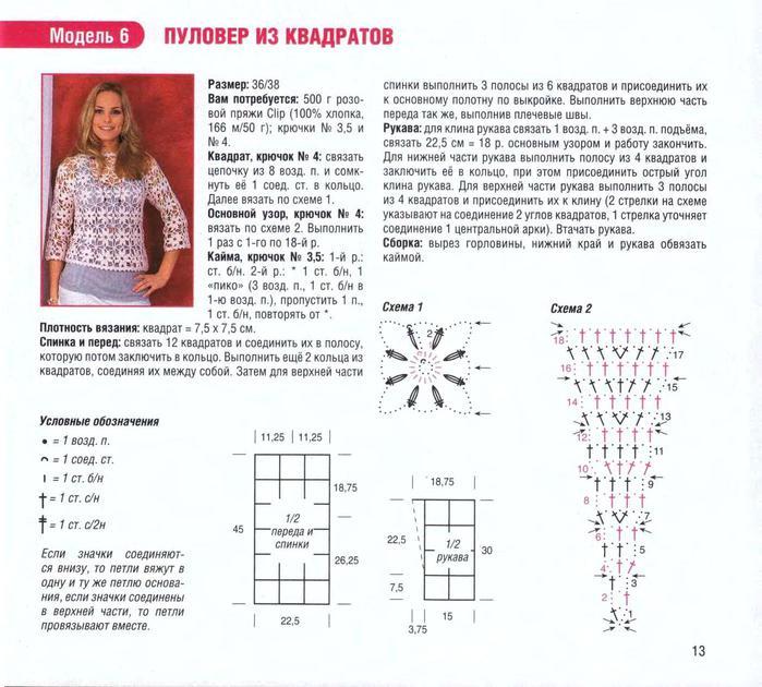 57763461_koftochka_iz_cvet_mot (699x630, 281Kb)