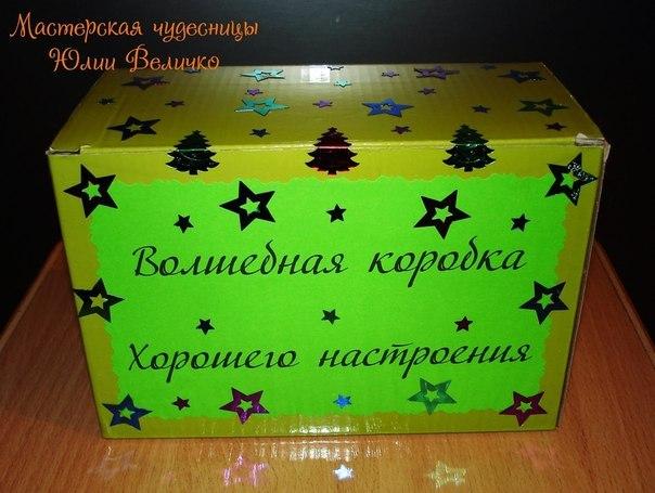 Коробка с пожеланиями своими руками на день рождения