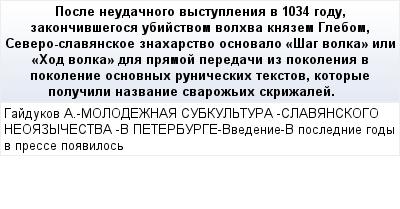 mail_90204221_Posle-neudacnogo-vystuplenia-v-1034-godu-zakoncivsegosa-ubijstvom-volhva-knazem-Glebom-Severo-slavanskoe-znaharstvo-osnovalo-_Sag-volka_-ili-_Hod-volka_-dla-pramoj-peredaci-iz-pokolenia (400x209, 15Kb)