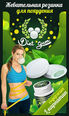 16514937_w640_h2048_diet_gum2 (240x400, 39Kb)