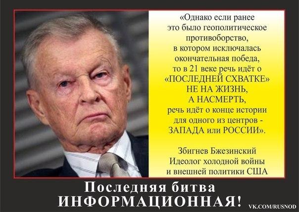 Збигнев бжезинский о распаде россии читать