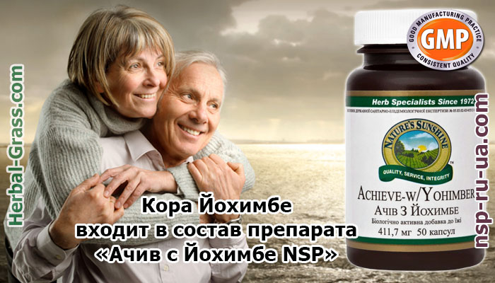 yohimbe-bark-extract-herbal-grass-com-ua-ru-medicinal-plants-photo-spb-msk-kiev-kharkov-moskva-odessa-lvov-lviv-st-petersburg (700x400, 246Kb)