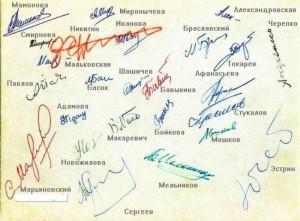 podpisi_ljudej (300x221, 24Kb)