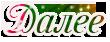 3166706_251202 (103x48, 8Kb)/3166706_34352png (110x42, 6Kb)